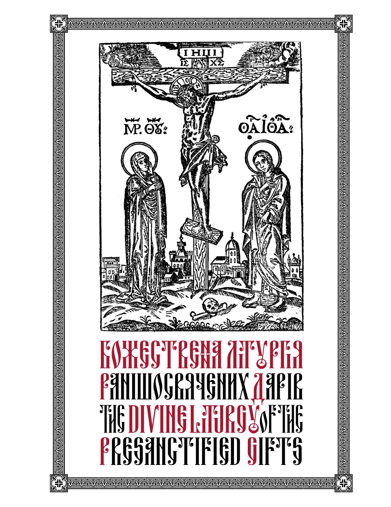 Divine Liturgy of the Presanctified Gifts - Литургија Пређеосвећених Дарова