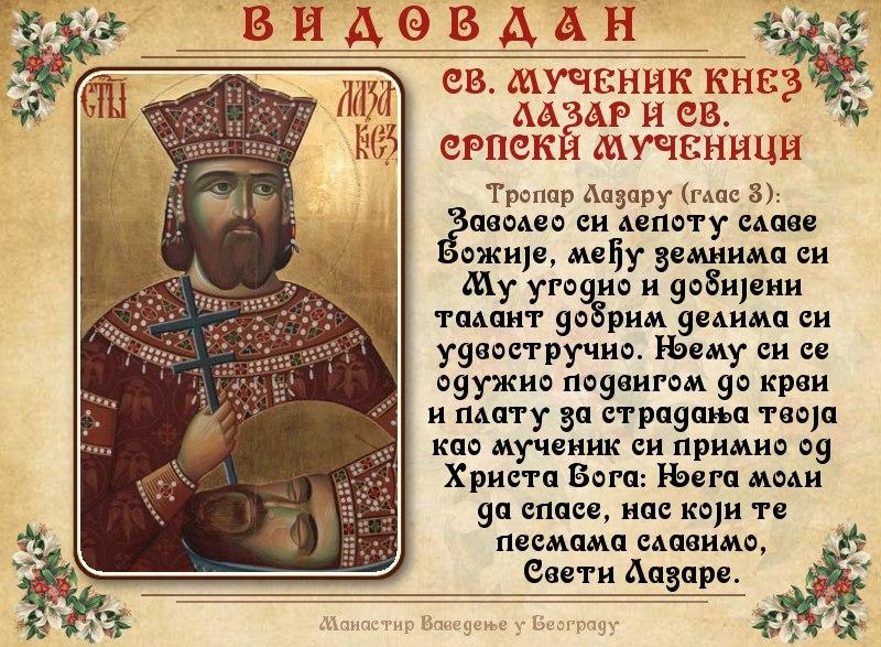 Vidovdan-Divine Liturgy